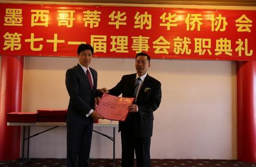 中国侨网就职典礼现场。