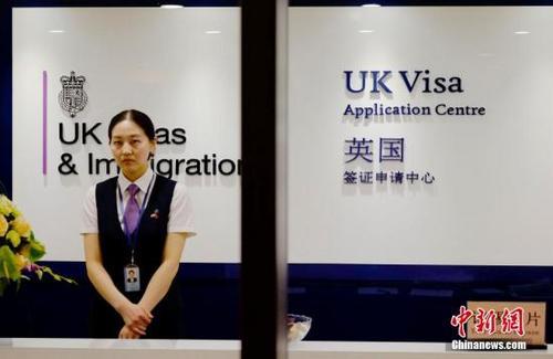 中国侨网资料图:在北京的英国新签证服务中心。中新社发 侯宇 摄