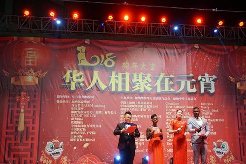 中国侨网加纳华侨华人社团联合总会举办元宵节晚会。