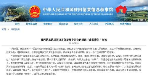 中国侨网图片来源:中国驻澳大利亚阿德莱德总领馆网站。