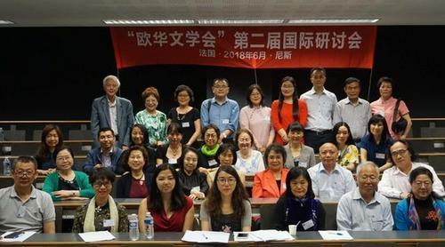 中国侨网欧华文学会第二届国际论坛在法国尼斯大学文学院召开。