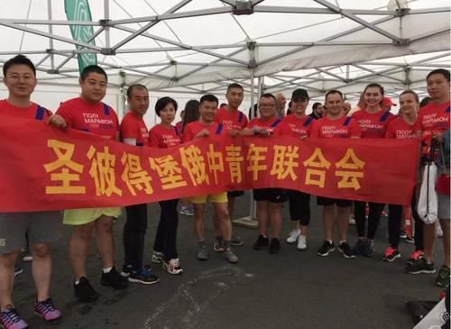 中国侨网圣彼得堡俄中青年联合会参加马拉松比赛的运动员们赛前合影。(俄罗斯龙报记者 林喆 摄)