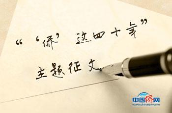 """""""侨""""这四十年:写在中国改革开放四十周年之际"""