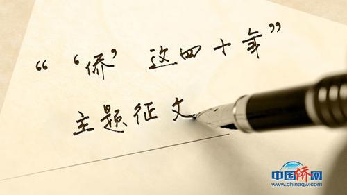 """""""侨""""这四十年:胡马依北风,越鸟巢南枝"""