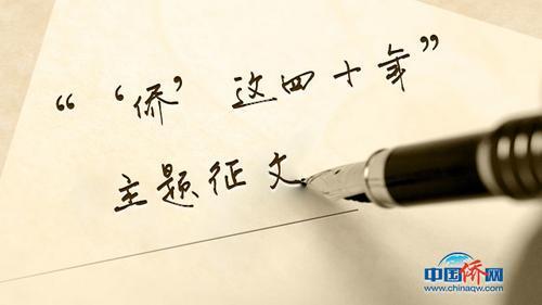 """""""侨""""这四十年:在海外,我们就代表中国"""