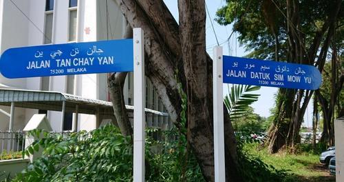 马六甲老街将设包括中文的多语路牌 受大量民间欢迎