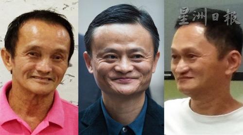 """中国侨网左边是淡边""""马云""""陈华生,右边是冷宜""""马云""""李运清,中间才是真正的马云。(马来西亚《星洲日报》)"""