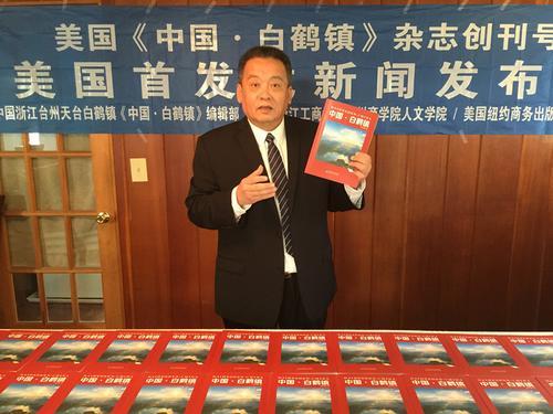 中国第一家乡镇级杂志《中国・白鹤镇》在美国创刊