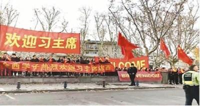 中国侨网图为西班牙华侨华人热烈欢迎习近平主席访问西班牙。戴华东摄