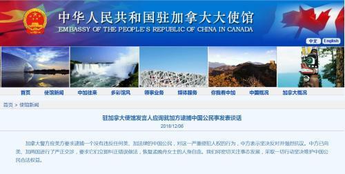 中国侨网图片来源:中国驻加拿大使馆网站截图