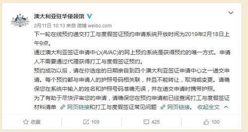 中国侨网(澳大利亚驻华使馆微博截图)