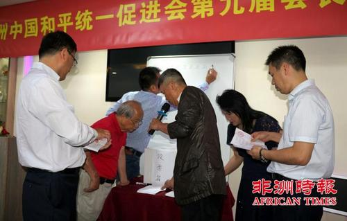 中国侨网(《非洲时报》)