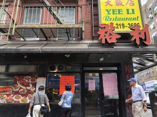租金过高压力大 纽约华埠烧腊老店提前结束营业