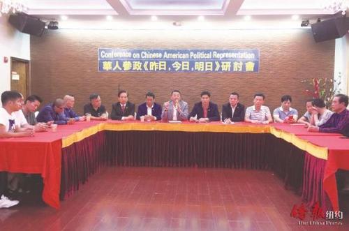 青海福彩快3开奖今天,纽约三区华社人士举行研讨会呼吁华人积极参政