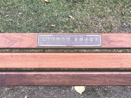 纪念遇害华裔少女加拿大本那比公园新添纪念长椅