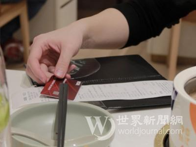 """中国侨网不给小费成了""""不道德""""地享受别人提供的服务。(美国《世界日报》/张晨 摄)"""
