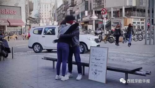 """马德里街头华人小哥:""""我不是病毒,请拥抱我吧!"""""""