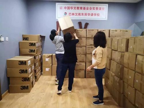 巴林汉苑东辰文化中心组织捐赠的162箱医疗物资驰援武汉