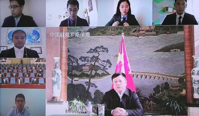 中国驻俄大使视频连线慰问全俄留学生