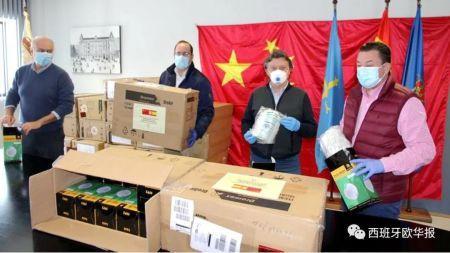 西班牙《欧华报》:杭州向西班牙奥维耶多市捐赠口罩