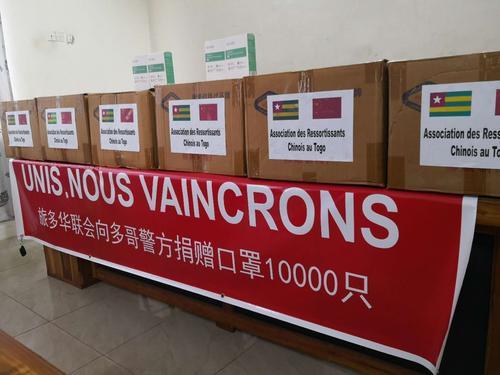 多哥华侨线上配资 向当地政府捐赠防疫物资