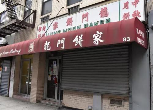 纽约曼哈顿华埠老店永久歇业华人顾客不舍