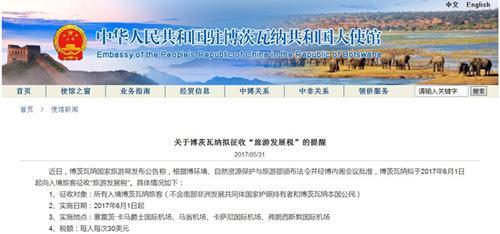 """中使馆:博茨瓦纳拟对入境旅客征旅游发展税"""""""
