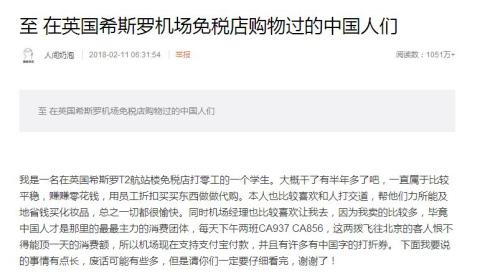 中国侨网微博截图