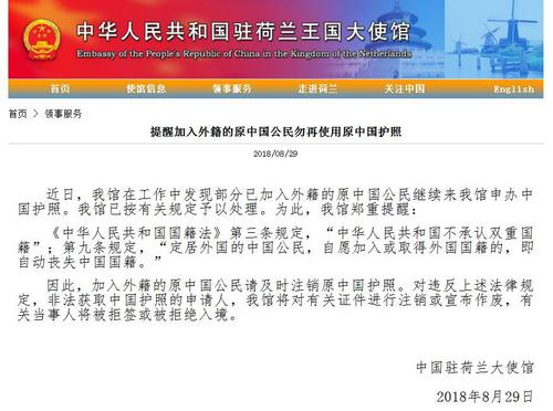 中使馆提醒加入外籍的原中国公民勿再使用中国护照