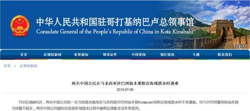 中國公民在大馬潛水遇難疑被附近漁船非法炸魚致死