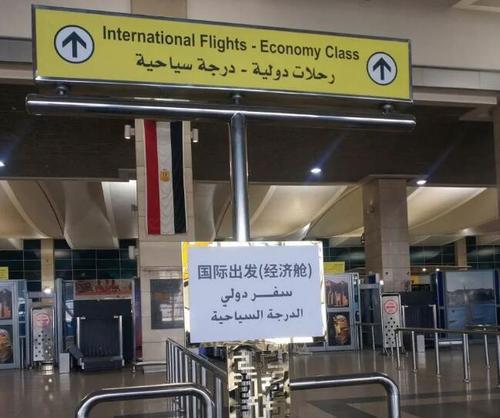 中国驻埃及使馆推动开罗国际机场使用中文标识