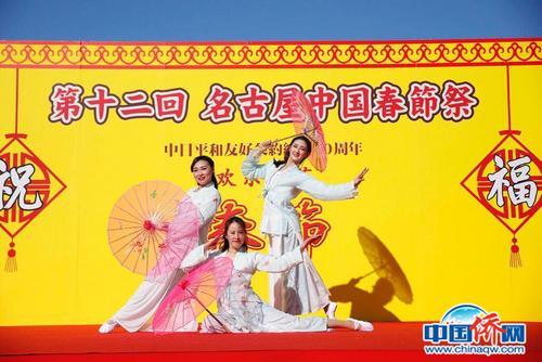 中国侨网日本名古屋办中国春节祭活动