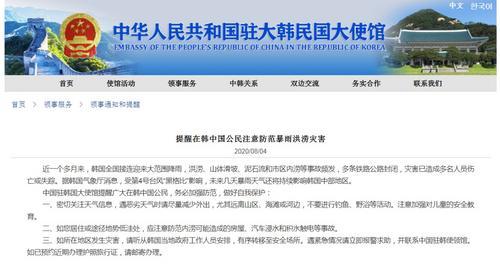驻韩雷竞技官网手机版提醒中国公民注意防范暴雨洪涝灾害