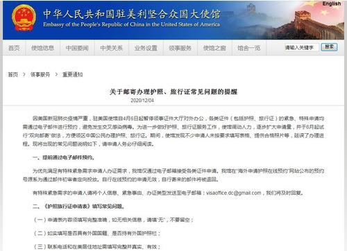 驻美使馆发布关于邮寄办理护照、旅行证问题的提醒