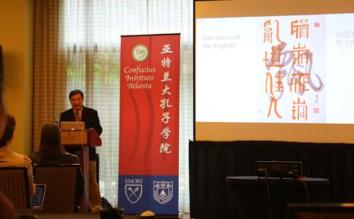 美国世界日报_美孔院举办汉字书法教育研讨会 强调书写重要性-中国侨网