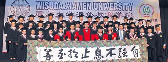 厦门大学海外教育学院雅加达远程本科班毕业
