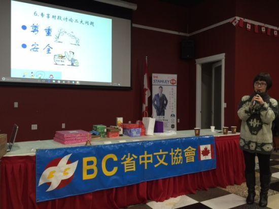 加拿大卑诗省中文协会秋季研讨会暨会员大会召开