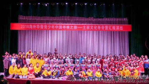 中国侨网合影