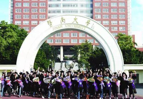 暨南大学发布招收华侨,华人及其他外籍学生公告图片