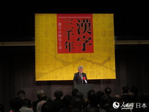中国侨网日本中国文化交流协会常任委员竹内浩一致辞