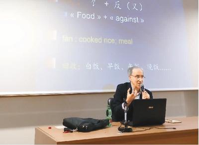 中国侨网白乐桑在做讲座
