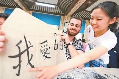 书写中国情 宁波国际支教生手握毛笔学写汉字(图)