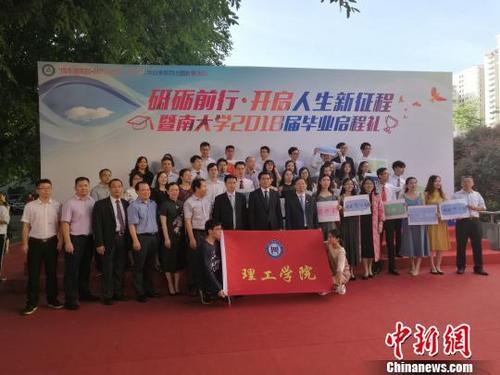 广州暨南大学举办炫酷毕业启程礼 凸显仪式感