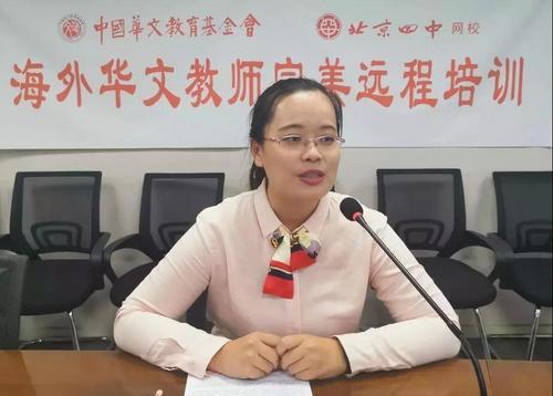 意大利维罗纳知新教育加入华文教师完美远程培训