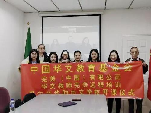 爱尔兰都柏林华助中心中文学校加入华文教师完美远程培训