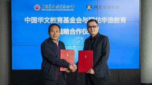 中国华文教育基金会与网龙华渔教育签署战略合作协议