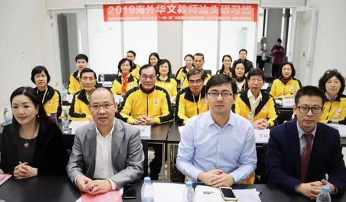 2019年海外华文教师研习班在汕头大学开班
