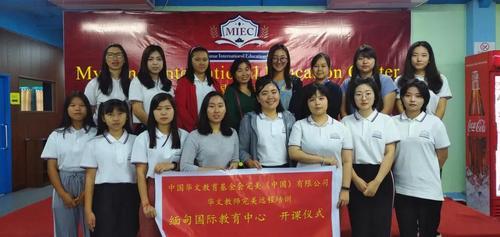 """缅甸国际教育中心加入""""华文教师完美远程培训"""""""