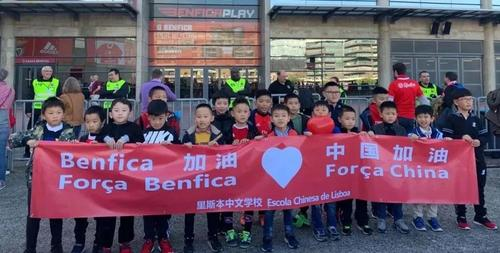 葡萄牙里斯本中文學校等華校開展抗疫募捐活動
