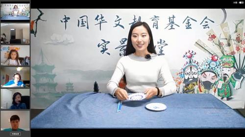 中国汉文教导基金会实景教室《中国瓷器》开课